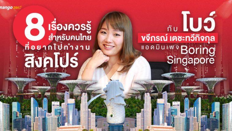 8 เรื่องควรรู้สำหรับคนไทยที่อยากไปทำงานสิงคโปร์  กับ 'โบว์ - ขจีภรณ์ เตชะทวีกิจกุล' แอดมินเพจ 'Boring Singapore'