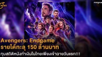 Avengers: Endgame รายได้ทะลุ 150 ล้านบาท ทุบสถิติหนังทำเงินในไทยเพียงเข้าฉายวันแรก!!!