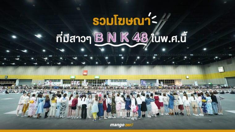 รวมโฆษณาที่มีสาวๆ BNK48 ในพ.ศ.นี้