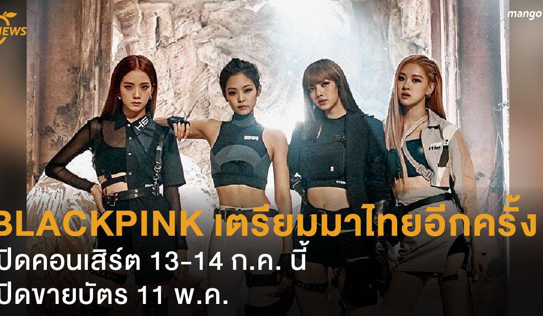 BLACKPINK เตรียมกลับมาเปิดคอนเสิร์ตที่ไทยอีกครั้ง 13-14 ก.ค. นี้ เปิดขายบัตร 11 พ.ค.