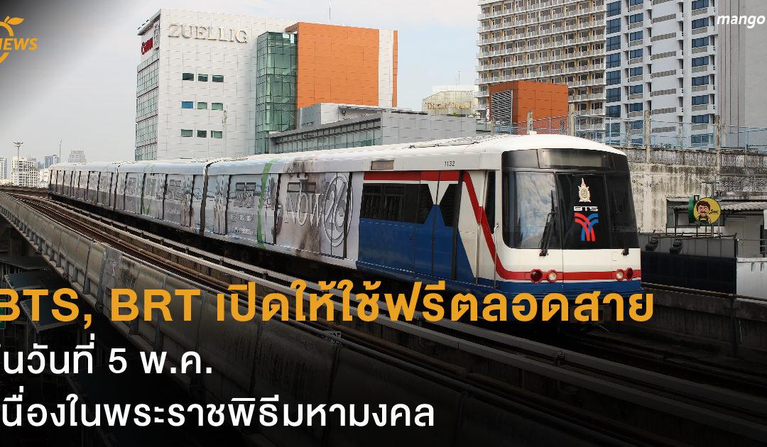 5 พ.ค. นี้ BTS, BRT เปิดให้ใช้ฟรีตลอดสาย เนื่องในพระราชพิธีมหามงคล