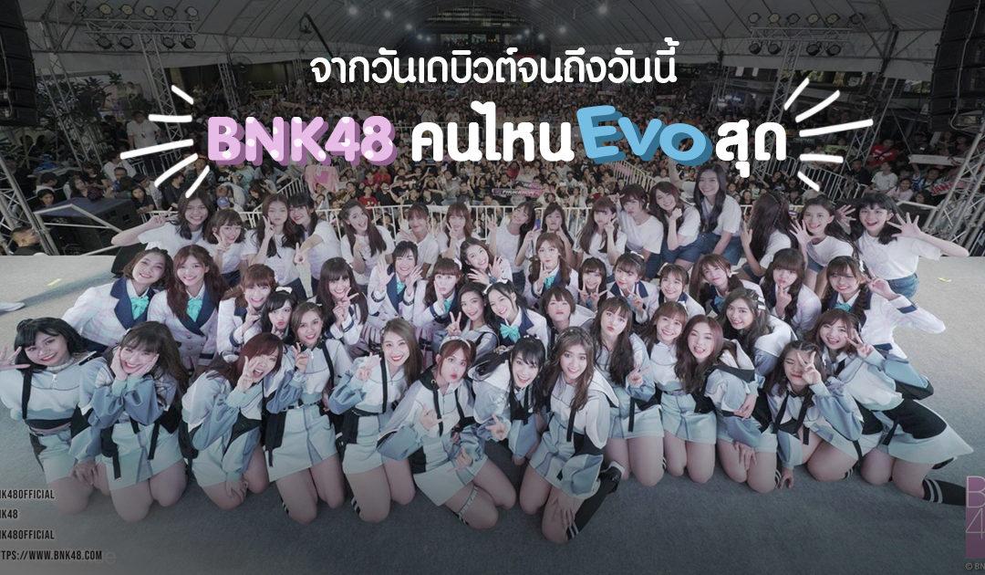 จากวันเดบิวต์จนถึงวันนี้ BNK48 คนไหน EVO สุดนะ