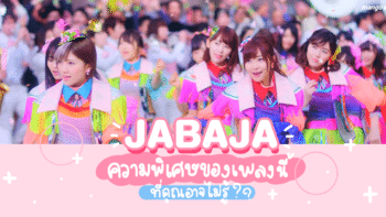JABAJA ความพิเศษของเพลงนี้ที่คุณอาจไม่รู้ [AKB48]