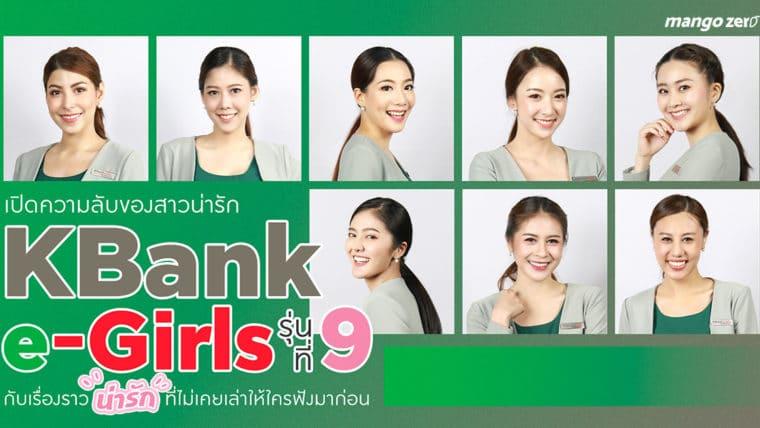 เปิดความลับของ 8 สาวน่ารัก 'KBank e-Girls รุ่นที่ 9' กับเรื่องราวน่ารักที่ไม่เคยเล่าให้ใครฟังมาก่อน