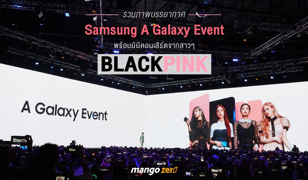 รวมภาพบรรยากาศงานเปิดตัว Samsung A Galaxy Event พร้อมมินิคอนเสิร์ตจากสาวๆ BLACKPINK