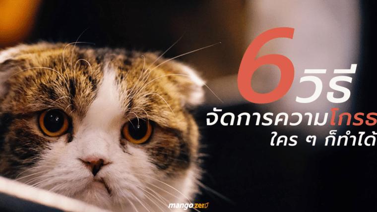 6 วิธีจัดการกับความโกรธแบบที่ใคร ๆ ก็ทำได้