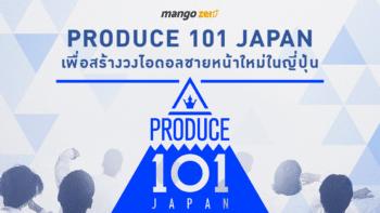 ประกาศสร้าง PRODUCE 101 JAPAN เพื่อสร้างวงไอดอลชายหน้าใหม่ในญี่ปุ่น
