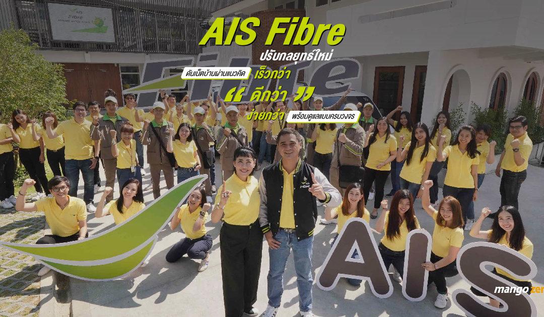 """AIS Fibre ปรับกลยุทธ์ใหม่ ดันเน็ตบ้านผ่านแนวคิด """"เร็วกว่า ดีกว่า ง่ายกว่า"""" พร้อมดูแลแบบครบวงจร"""