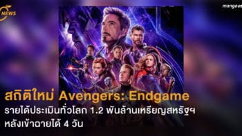 สถิติใหม่ Avengers: Endgame รายได้ประเมินทั่วโลก 1.2 พันล้านเหรียญสหรัฐฯ หลังเข้าฉายได้ 4 วัน