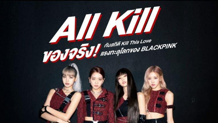 All Kill ของจริง! กับสถิติ Kill This Love แรงทะลุโลกของ BLACKPINK