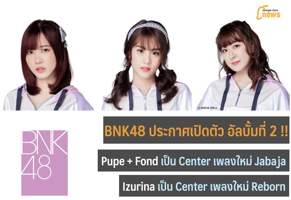 BNK48 ประกาศเปิดตัวอัลบั้มที่ 2 ของวง โดยเพิ่มเพลงใหม่ 2 เพลง : ปูเป้, ฟ้อนด์, รินะ ได้เป็น Center !!
