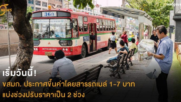 เริ่มวันนี้! ขสมก. ประกาศขึ้นค่าโดยสารรถเมล์ 1-7 บาท แบ่งช่วงปรับราคาเป็น 2 ช่วง