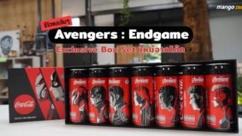 รีวิวแบบรีบๆ Avengers : Endgame Exclusive Box Set ใหม่จากโค้ก