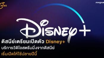 ดิสนีย์เตรียมเปิดตัว Disney+ บริการวิดิโอสตรีมมิ่งจากดิสนีย์ เริ่มเปิดให้ใช้ปลายปีนี้