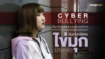 อย่าให้ Cyberbullying เป็นเรื่องปกติของสังคมไทย : สัมภาษณ์พิเศษไข่มุก BNK48