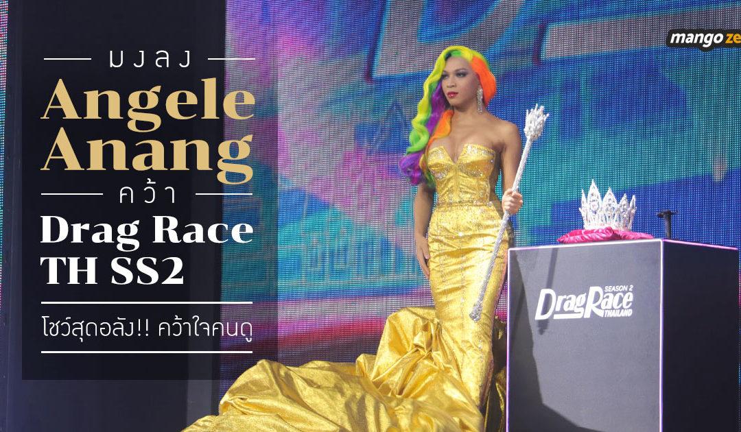 """มงลง """"Angele Anang"""" คว้า Drag Race TH SS2 โชว์สุดอลัง!! คว้าใจคนดู"""