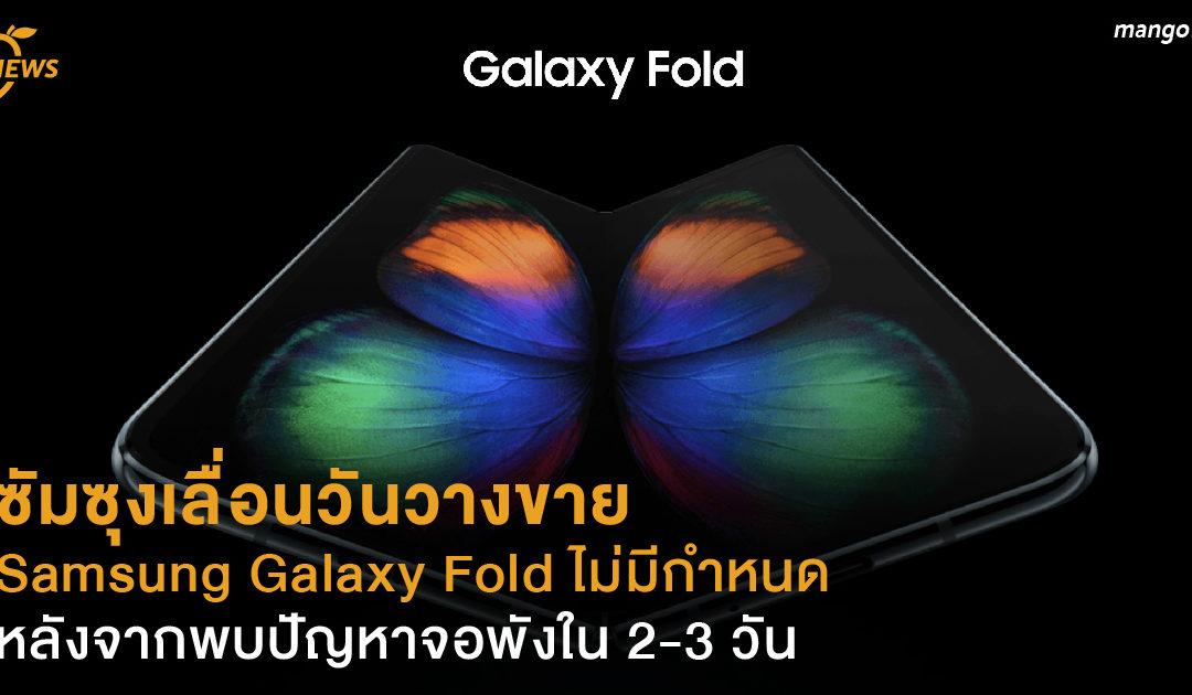 ซัมซุงเลื่อนวันวางขาย Samsung Galaxy Fold ไม่มีกำหนด หลังจากพบปัญหาจอพังใน 2-3 วัน