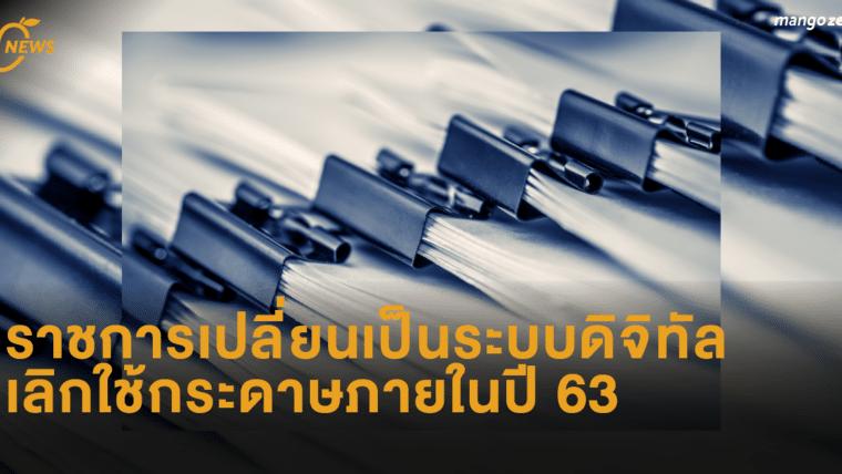 ราชการเปลี่ยนเป็นระบบดิจิทัล เลิกใช้กระดาษภายในปี 63