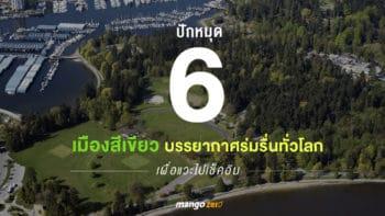 ปักหมุด!  6 เมืองสีเขียว บรรยากาศร่มรื่นทั่วโลก เผื่อแวะไปเช็คอิน
