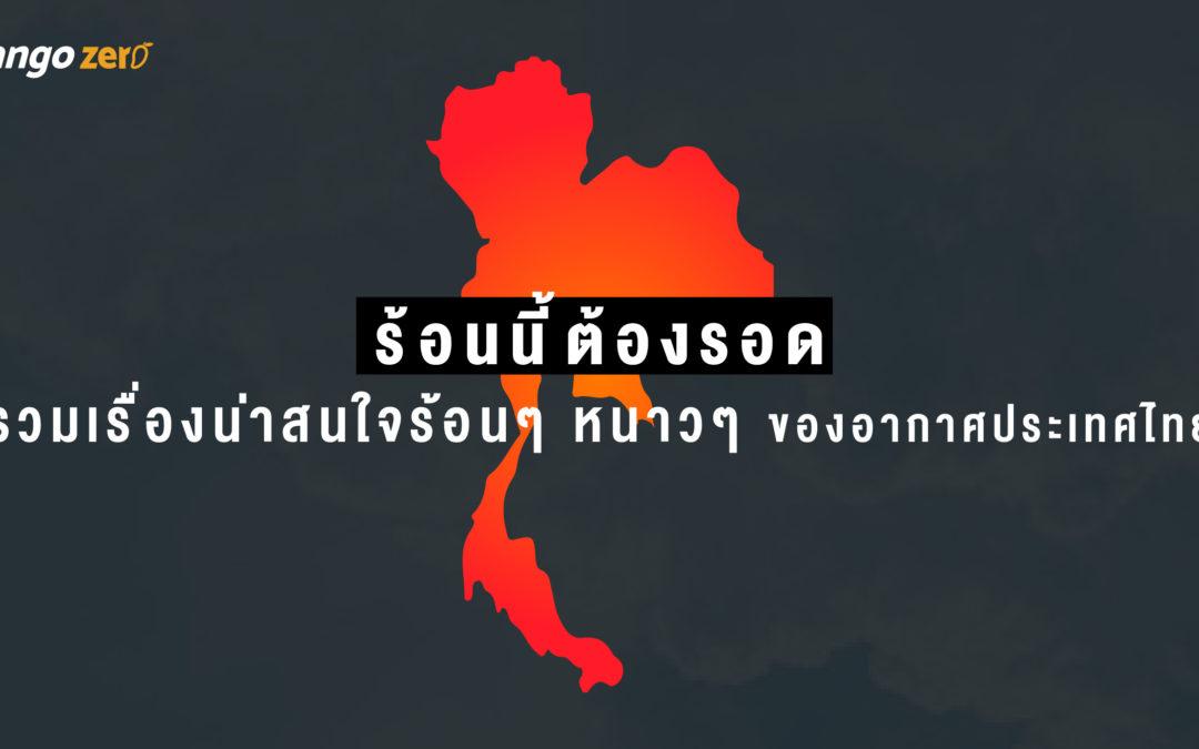 ร้อนนี้ต้องรอด : รวมเรื่องน่าสนใจร้อนๆ หนาวๆ ของอากาศประเทศไทย