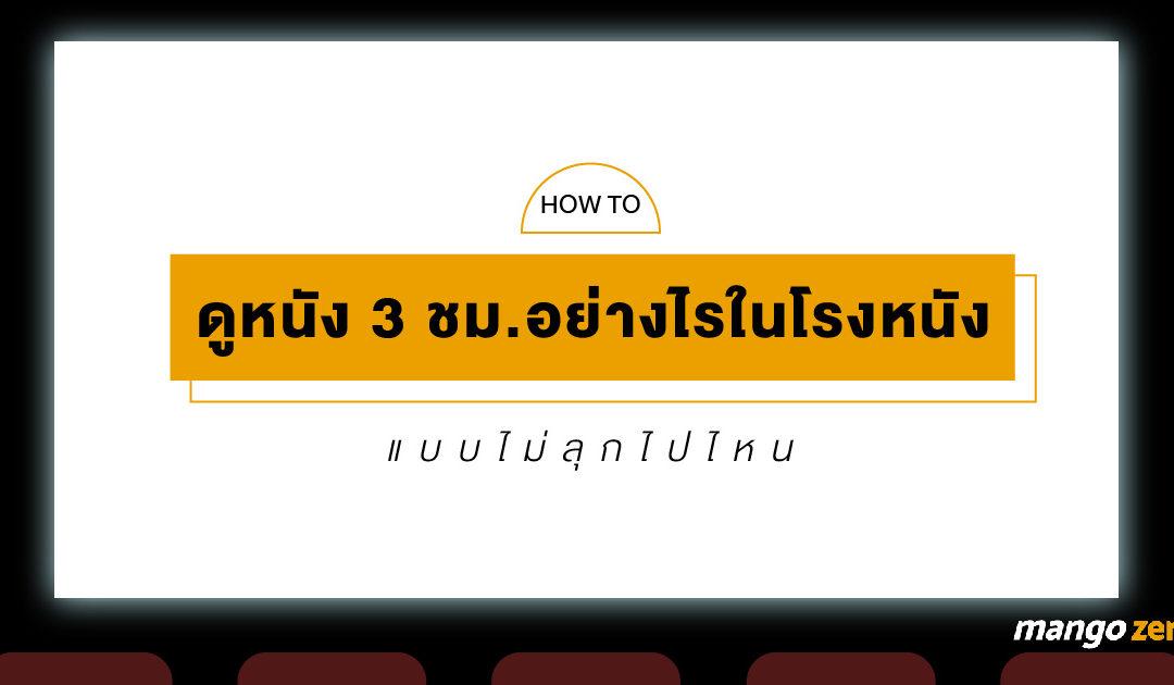 How to ดูหนัง 3 ชม.อย่างไรในโรงหนัง แบบไม่ลุกไปไหน