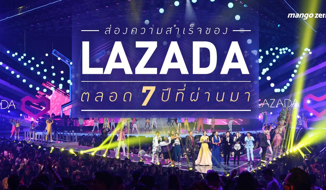 ส่องความสำเร็จของ Lazada ตลอด 7 ปีที่ผ่านมา