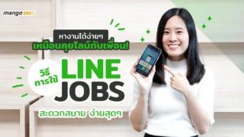 หางานได้ง่ายๆ เหมือนคุยไลน์กับเพื่อน! ด้วย LINE JOBS