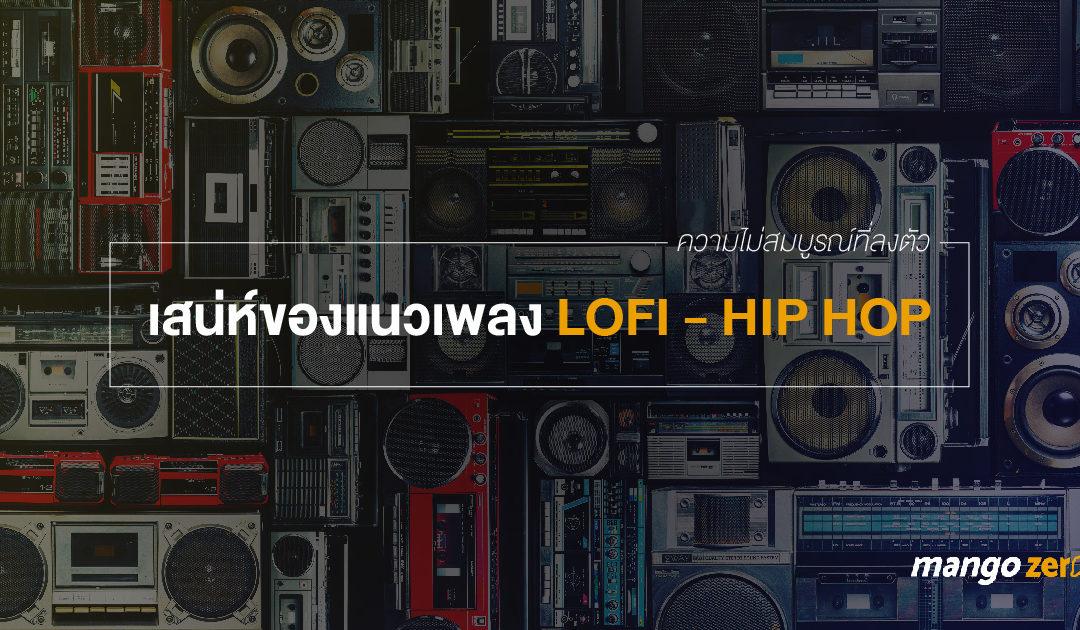 ความไม่สมบูรณ์ที่ลงตัว เสน่ห์ของแนวเพลง lofi – hip hop