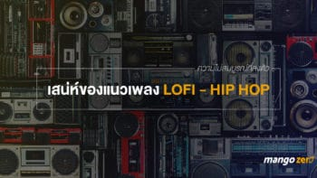 ความไม่สมบูรณ์ที่ลงตัว เสน่ห์ของแนวเพลง lofi - hip hop