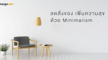 ลดสิ่งของ เพิ่มความสุข ด้วย Minimalism