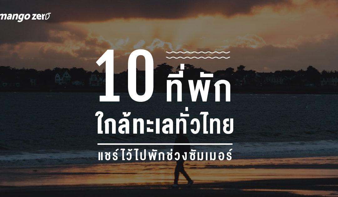 10 ที่พักใกล้ทะเลทั่วไทย แชร์ไว้ไปพักช่วงซัมเมอร์