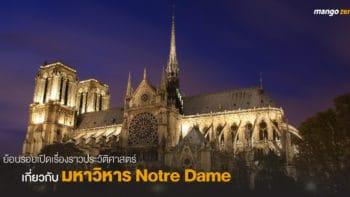 ย้อนรอย : เปิดเรื่องราวประวัติศาสตร์เกี่ยวกับมหาวิหาร Notre Dame