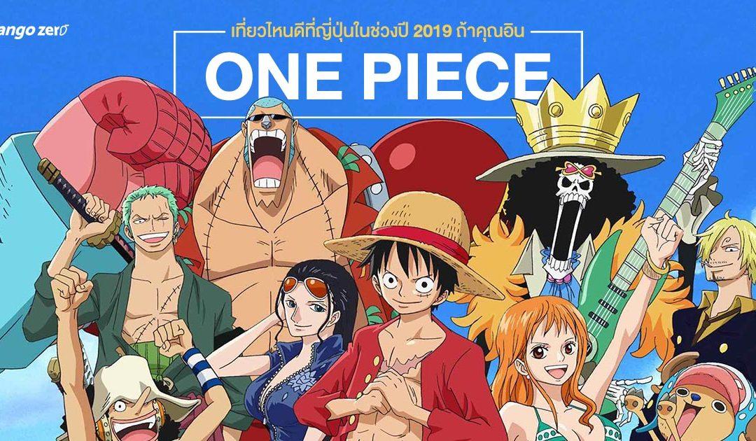 เที่ยวไหนดีที่ญี่ปุ่นในช่วงปี 2019 ถ้าคุณอิน One Piece