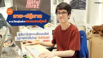 คุยกับ 'กาย-ปฏิกาล' บ.ก. ใหญ่แห่งแซลมอนบุ๊คส์ ผู้เชื่อว่าในยุคสื่อออนไลน์ หนังสือไทย 'ยังไปรอด!'