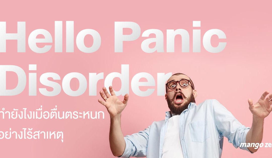 Hello Panic Disorder ทำยังไงเมื่อตื่นตระหนกอย่างไร้สาเหตุ