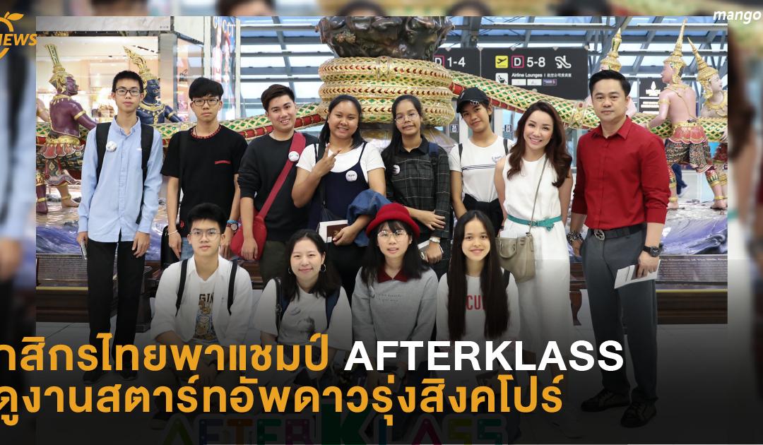 กสิกรไทยพาแชมป์ AFTERKLASS ดูงานสตาร์ทอัพดาวรุ่งสิงคโปร์