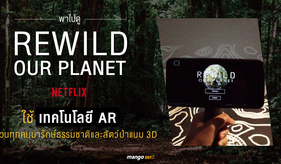พาไปดู Rewild Our Planet หนังใหม่จาก NETFLIX ที่ใช้ AR ชวนทุกคนมารักษ์ธรรมชาติและสัตว์ป่าแบบ 3D