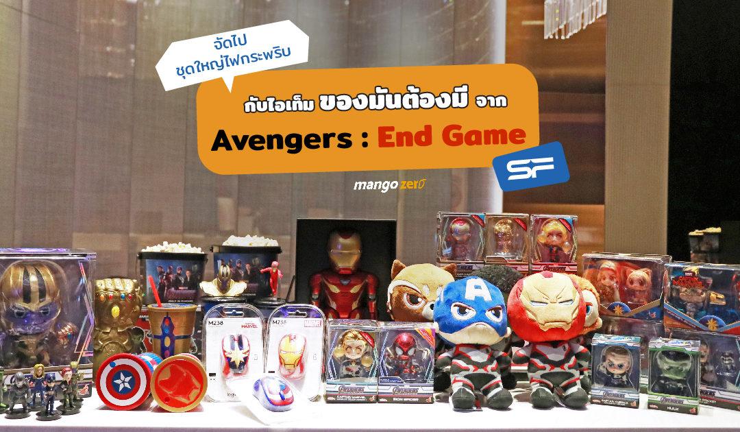 """จัดไปชุดใหญ่ไฟกระพริบ กับไอเท็ม """"ของมันต้องมี"""" จาก Avengers: End Game เมื่อดูหนังที่ SF Cinema"""