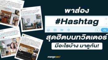 พาส่อง Hashtag สุดฮิตบนทวิตเตอร์ มีอะไรบ้าง ไปดูกัน!