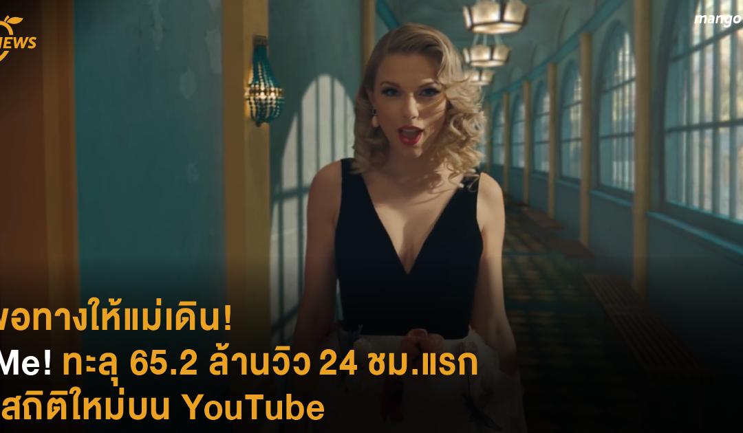 ขอทางให้แม่เดิน! Me!ทะลุ 65.2 ล้านวิว24 ชม.แรก เป็นสถิติใหม่บน YouTube