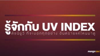 รู้จักกับ UV Index ดัชนียูวี ที่จะบอกทุกอย่าง อันตรายแค่ไหนมาดู