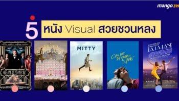5 หนัง Visual สวยชวนหลง