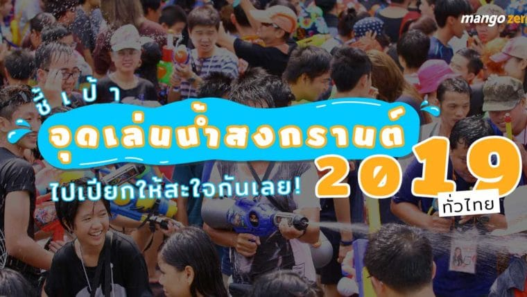 ชี้เป้าจุดเล่นน้ำสงกรานต์ 2019 ทั่วไทย ไปเปียกให้สะใจกันเลย!