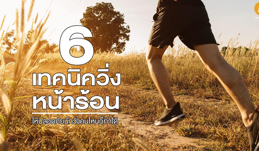 6 เทคนิควิ่งหน้าร้อนให้ปลอดภัย นักวิ่งคนไหนก็ทำได้
