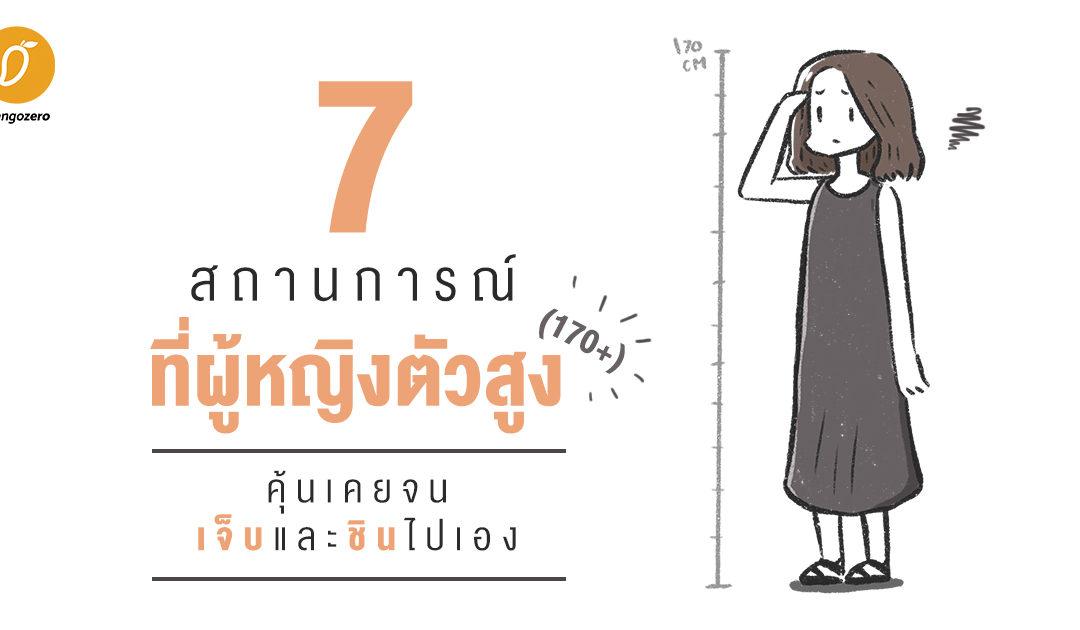 7 สถานการณ์ที่ผู้หญิงตัวสูง (170+) คุ้นเคยจนเจ็บและชินไปเอง