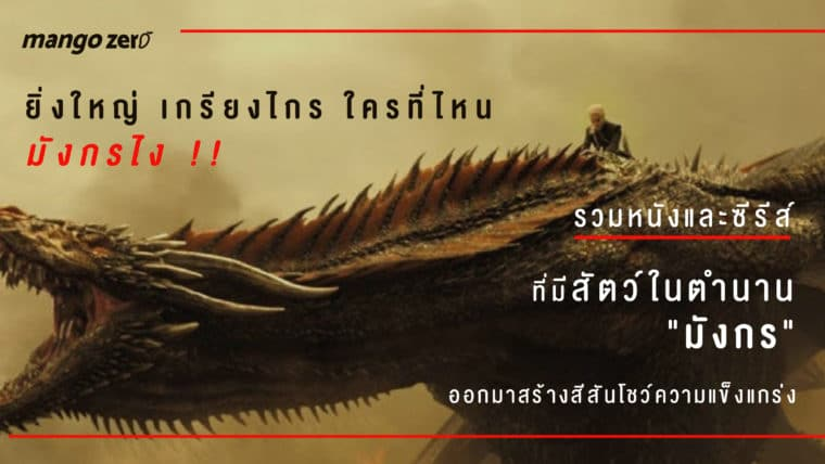 ยิ่งใหญ่ เกรียงไกร ใครที่ไหน มังกรไง !! : รวมหนังและซีรีส์ที่มีสัตว์ในตำนาน