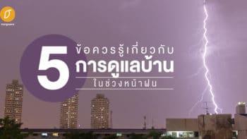 5 ข้อควรรู้เกี่ยวกับการดูแลบ้านในช่วงหน้าฝน
