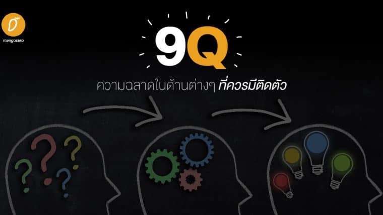 9Q ความฉลาดในด้านต่างๆ ที่ควรมีติดตัว
