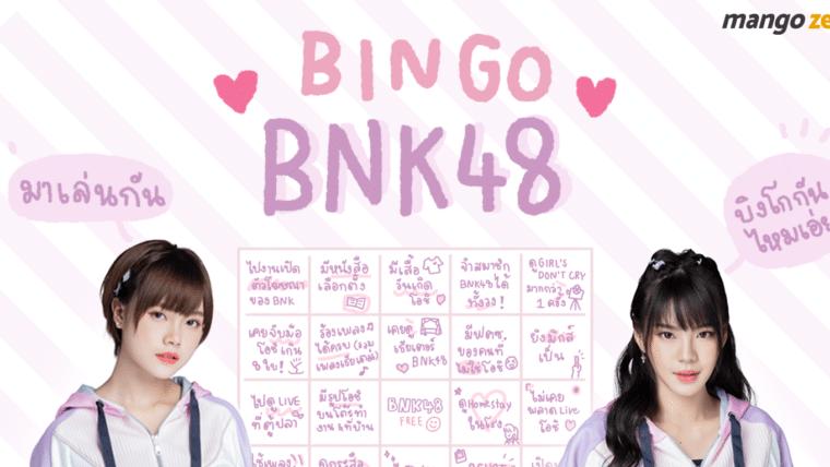 มาเล่นกัน ! BINGO BNK48 ไหนใครบิงแถวไหนกันบ้างนะ