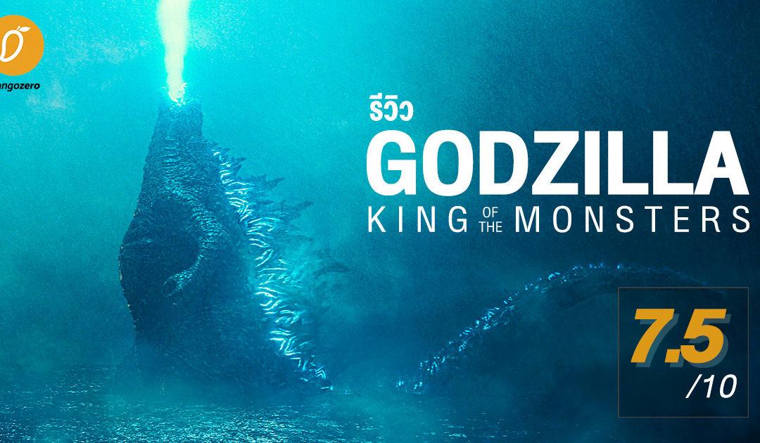 รีวิว Godzilla: King of the Monsters ก็อดซิลล่า ราชันแห่งมอนสเตอร์